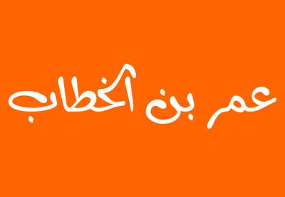 Dimana Istana Umar Al-Faruq?